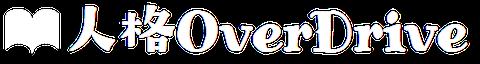 人格OverDrive