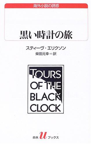 黒い時計の旅