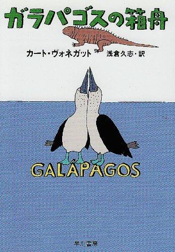 ガラパゴスの箱船