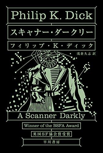 スキャナー・ダークリー