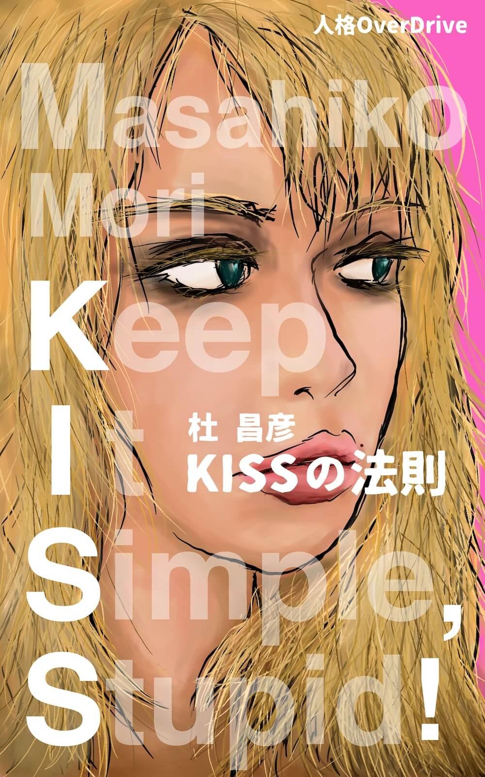 KISSの法則